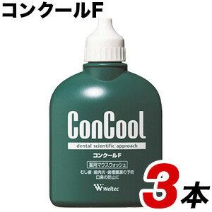 【送料無料】ウエルテック コンクールF 100ml 3本 セット 洗口液 マウスウォッシュ (医薬部外品)