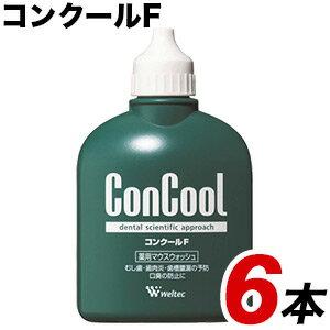 【送料無料】ウエルテック コンクールF 100ml 6本 セット 洗口液 マウスウォッシュ (医薬部外品)