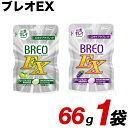 【メール便】グリコ ブレオEX (BREO EX) 66g 1個 口中ケアタブレット 歯科専売 [M便 1/6]