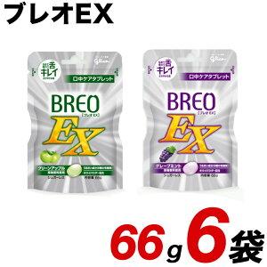 グリコ ブレオEX (BREO EX) 66g 6個 メール便 送料無料 口中ケアタブレット 歯科専売 [M便 1/1]