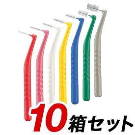 ライオンDENT.EX歯間ブラシ 10箱(4本入) 送料無料
