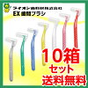 【メール便】【送料無料】ライオンDENT.EX歯間ブラシ10箱(4本入)【DENT.EX歯間ブラシ10箱】