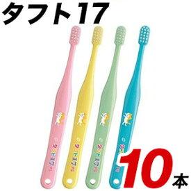 オーラルケア タフト17 10本 セット M(ミディアム) PS(プレミアムソフト) 歯ブラシ メール便 送料無料 [M便 10/25] 乳歯 こども用 タフト こども キッズ ジュニア 子供 キャップなし 子供用歯ブラシ