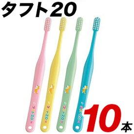 オーラルケア タフト20 10本 セット M(ミディアム) PS(プレミアムソフト)歯ブラシ メール便送料無料 [M便 10/25] 子供用歯ブラシ 乳歯 こども用 タフト こども キッズ ジュニア 子供 キャップなし