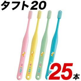 オーラルケア タフト20 25本 セット M(ミディアム) PS(プレミアムソフト)歯ブラシ メール便送料無料 [M便 1/1] 子供用歯ブラシ 乳歯 こども用 タフト こども キッズ ジュニア 子供 キャップなし