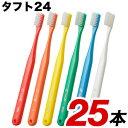 【キャッシュレス5%還元】オーラルケアタフト24 歯ブラシ 25本セット メール便送料無料 [M便 1/1] ハブラシ 歯ブラシ…