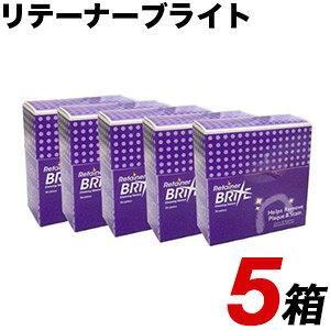 オーラルケア リテーナーブライト 5箱(36錠入) 送料無料 リテーナブライト マウスガード マウスピース スポーツガード ナイトガード 矯正装置 義歯 洗浄