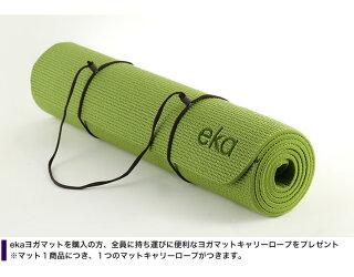 ekaヨガマット8mmキャリーロープ付きトレーニングマットストレッチマットエクササイズマットホットヨガマットダイエット器具マットヨガストレッチおしゃれダイエット器具腹筋体幹お腹引き締めyoga