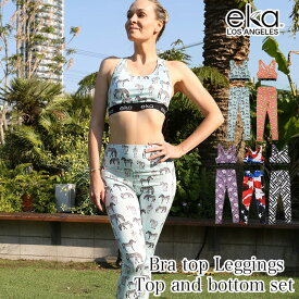 eka エカ ブラトップ レギンス 上下セット 送料無料 ヨガウェア かわいい ストレッチ インナー レディース スポーツウェア バナナ