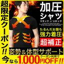 【クーポンで1,000円OFF】加圧シャツ メンズ 加圧インナー 【メール便 送料無料】 加圧下着 加圧Tシャツ 筋トレ 半袖 …