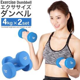 エクササイズダンベル4kg ダンベル 女性 男性 ダイエット 器具 ダイエット器具 エクササイズ 二の腕 腕 肩 引き締め 筋トレ 鉄アレイ グッズ 送料無料