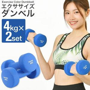 エクササイズ ダンベル 4kg ダイエット器具 女性 男性 鉄アレイ ダイエット 器具 エクササイズ 二の腕 肩 引き締め 筋トレ 送料無料