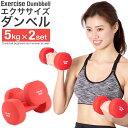 エクササイズダンベル5kg【送料無料】ダンベル 女性 男性 ダイエット エクササイズ 二の腕 肩 引き締め 筋トレ