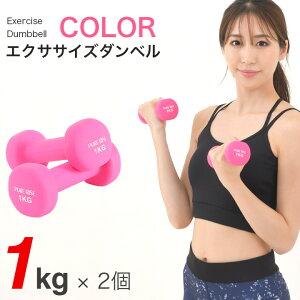 エクササイズ ダンベル 1kg ダイエット器具 女性 男性 鉄アレイ ダイエット 器具 エクササイズ 二の腕 肩 引き締め 筋トレ 送料無料