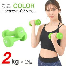 エクササイズ ダンベル 2kg ダイエット器具 女性 男性 鉄アレイ ダイエット 器具 エクササイズ 二の腕 肩 引き締め 筋トレ 送料無料