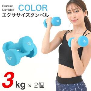 エクササイズ ダンベル 3kg ダイエット器具 女性 男性 鉄アレイ ダイエット 器具 エクササイズ 二の腕 肩 引き締め 筋トレ 送料無料