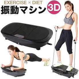 【クーポン配布中】振動マシン 3d シェイカー式 ダイエット 器具 ダイエット器具 振動 お腹周り 健康器具 ブルブル 振動 マシン ぶるぶるマシーン ぶるぶるマシン フィットネス 効果 ブルブルマシン 送料無料