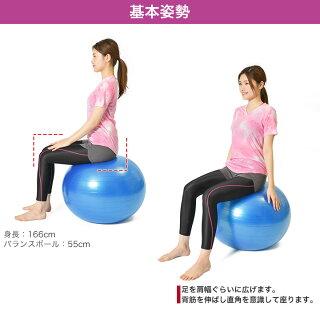 バランスボール55cm65cm75cmフットポンプ付き空気入れ耐荷重250kg送料無料アンチバースト椅子ダイエット器具ダイエット器具ヨガボールエクササイズ