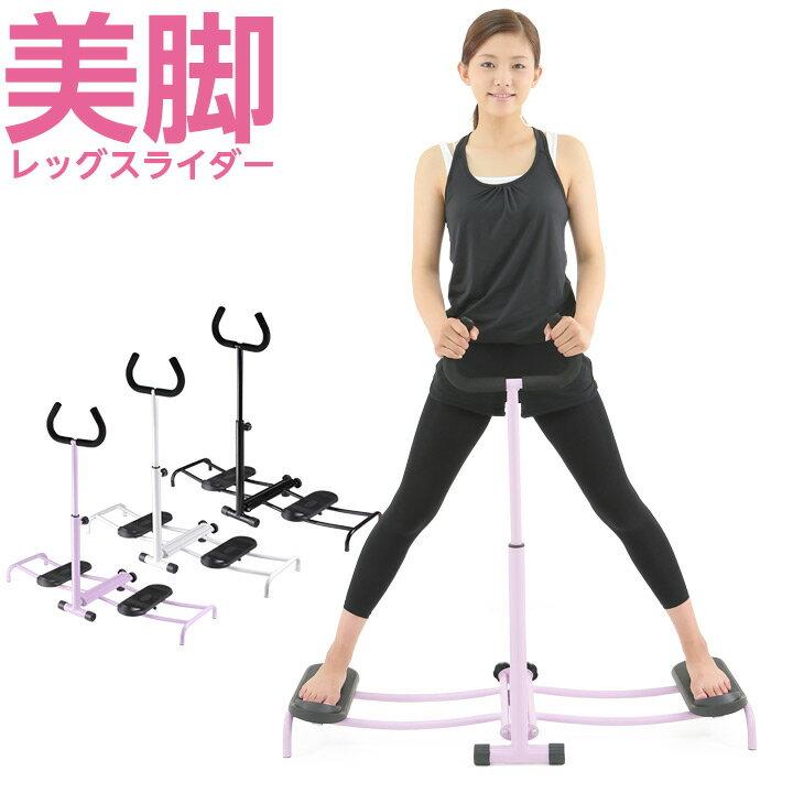 美脚 レッグスライダー ダイエット器具 お腹周り 送料無料 ダイエット 足 下半身 器具 美脚マジック レッグチェンジ レッグマジック ではありません 脚 やせ 腹筋 太もも 痩せ 脚痩せ お腹 引き締め ウエスト 脚やせ