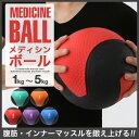 メディシンボール 1kg 2kg 3kg 4kg 5kg 筋トレ 腹筋 マシン 腹筋マシーン ダイエット 筋トレ グッズ トレーニング器具…