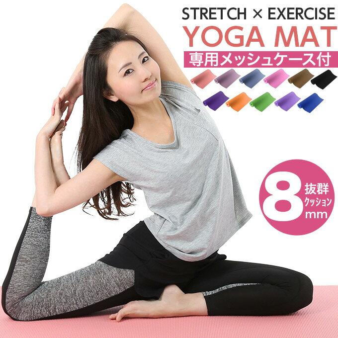 ヨガマット 8mm ケース付き 送料無料 トレーニングマット ストレッチマット エクササイズマット ホットヨガマット ダイエット 器具 マット ヨガ ストレッチ おしゃれ デザイン ダイエット器具 お腹周り yoga ケース 腹筋 脚痩せ
