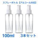 ○【在庫あり】スプレーボトル (3本セット) 詰替ボトル 携帯ボトル 霧吹き プラスチック容器 空ボトル 透明 旅行用 …