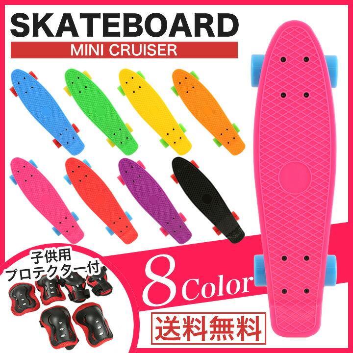 【送料無料】スケートボード スケボー 大人 キッズ ミニクルーザーボード プロテクター 6点付き こども 子供 プレゼント 誕生日 ボード スケート