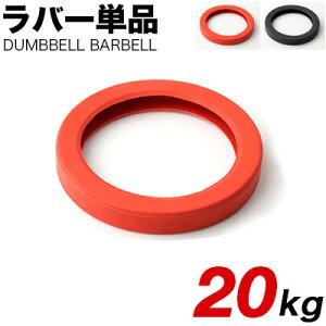 単品ラバー 20kg用 ダンベル バーベル 送料無料 変換 追加 交換 トレーニング 器具 筋トレ 筋肉 マッスル トレーニング器具