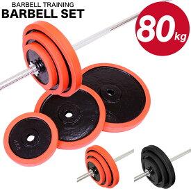 バーベル セット 80kg ラバー付き ストレート バー シャフト プレート ベンチプレス 筋トレ 器具 グッズ トレーニングマシン 自宅 トレーニング トレーニング器具 送料無料