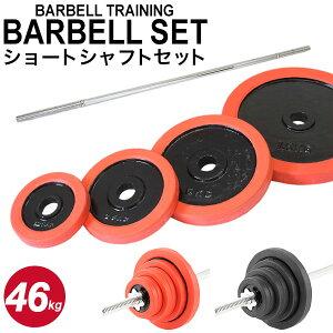 バーベル ショート シャフト セット ラバー付 46kg トレーニング 器具 筋トレ 筋肉 マッスル トレーニング器具 送料無料