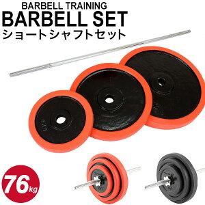 バーベル ショート シャフト セット ラバー付 76kg トレーニング 器具 筋トレ 筋肉 マッスル トレーニング器具 送料無料