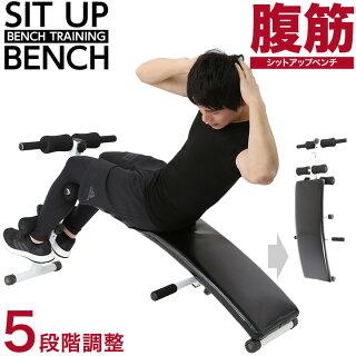 【送料無料】腹筋・背筋シットアップベンチアーチ型トレーニング筋トレ【HLS_DU】【RCP】