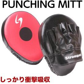 パンチングミット 左右セット 送料無料 ボクシング しっかりパンチを受け止める ミット カーブ 湾曲