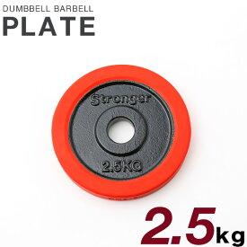 ラバー付プレート 2.5kg 1枚単品 ダンベル・バーベル用 変換 追加 交換 可変 送料無料 トレーニング 器具 筋トレ 筋肉 マッスル トレーニング器具