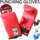【キャッシュレス5%還元】パンチンググローブ 左右セット 送料無料 ボクシング練習 打撃 空手 グローブ トレーニング…
