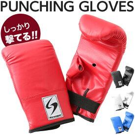 【キャッシュレス5%還元】パンチンググローブ 左右セット 送料無料 ボクシング練習 打撃 空手 グローブ トレーニング パンチ キックボクシング 武道 格闘技 スパーリング