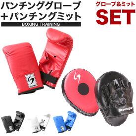 【キャッシュレス5%還元】パンチンググローブ パンチングミット 左右セット 送料無料 ボクシング 打撃 練習 空手 格闘技 キックボクシングスポーツ・アウトドア 武道 グローブ