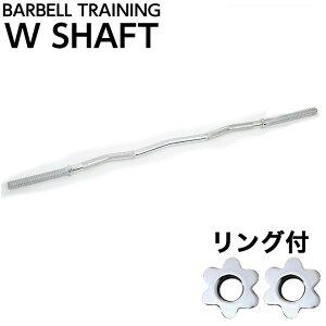 Wシャフト Wバー バーベル 送料無料 バー スクリュー アームカール バーベルカール リバースカール 変換 追加 交換 可変 1200mmトレーニング 器具 筋トレ 筋肉 マッスル