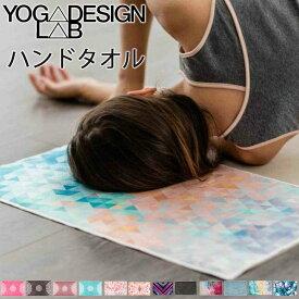 送料無料 ヨガデザインラボ ハンドタオル YogaDesignLab ヨガマットタオル ヨガタオル おしゃれ ハンドタオル マイクロファイバー ヨガラグ ヨガマット 柄 ホットヨガ 折りたたみ 携帯
