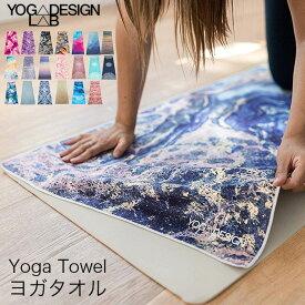 送料無料 ヨガデザインラボ ヨガラグ ヨガタオル YogaDesignLab ヨガデザインラボ ヨガマットタオル ヨガマット ホットヨガ ヨガ マット トレーニング トレーニングマット ダイエット 柄