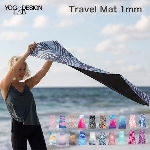 送料無料 ヨガデザインラボ ヨガマット 1mm トラベルマット YogaDesignLab 折りたたみ ヨガ マット エクササイズマット おしゃれ トレーニングマット ホットヨガ エクササイズ ダイエット ダイエ