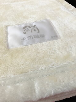日本製造封條織絲綢毯子約1.6kg