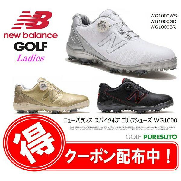 【即納!】【レディース】【日本仕様】ニューバランス スパイクボア ゴルフシューズ WG1000 ウィズ:D [New Balance Golf 靴 Boa 女性用]【あす楽対応】