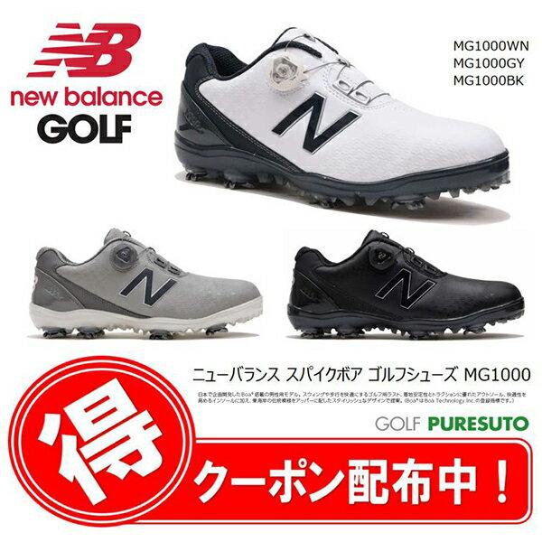 【即納!】【日本仕様】ニューバランス スパイクボア ゴルフシューズ MG1000 ウィズ:D [New Balance Golf 靴 Boa]【あす楽対応】
