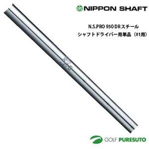 日本シャフト NS PRO 950DR ドライバー用 スチールシャフト 単品 #1用 44インチ【■OK■】
