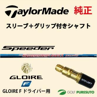 供男衣佣人GLOIRE F司机使用的轴单体Fujikura Speeder EVOLUTION型号