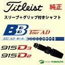 【スリーブ+グリップ装着モデル】タイトリスト 915Dシリーズ ドライバー用 シャフト単体 Tour AD BB [Sure Fit Tour]【■ACC■】