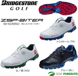 Bridgestone golf zero spikes by tergolf shoes men SHG550 [BRIDGESTONE ZSP-BITER]