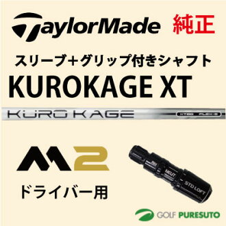 Shaft simple substance KURO KAGE XT model for the tailor maid M2 driver (2016)