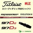 【スリーブ+グリップ装着モデル】タイトリスト 917 D2・D3ドライバー用 シャフト単体 Speeder Evolution III シャフト[Sure Fit Tour]【■ACC■】